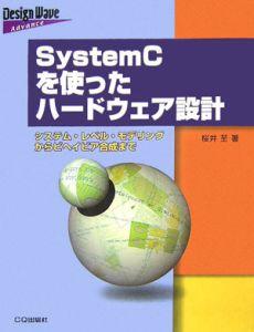 SystemCを使ったハードウェア設計