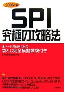 SPI対策編集委員会『SPI究極の攻略法 2008』