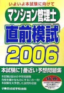 マンション管理士直前模試 2006
