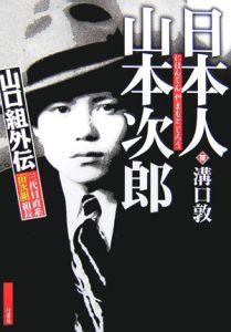 日本人山本次郎