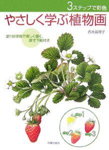 3ステップで彩色 やさしく学ぶ植物画