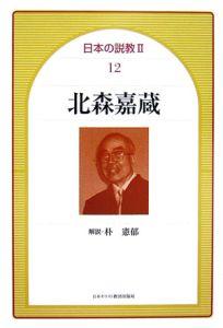 日本の説教 2-12 北森嘉蔵