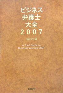 ビジネス弁護士大全 2007