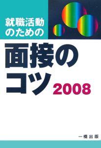 就職活動のための面接のコツ 2008