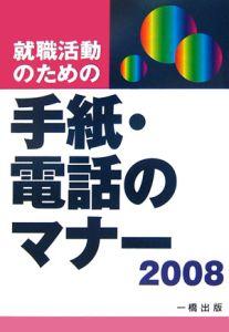 就職活動のための手紙・電話のマナー 2008