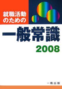 就職活動のための一般常識 2008