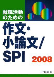 就職活動のための作文・小論文/SPI 2008