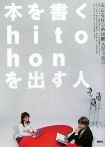 本を書くhito・honを出す人