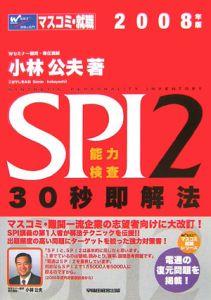 SPI2能力検査30秒即解法 2008