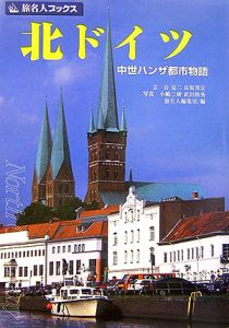 旅名人ブックス 北ドイツ
