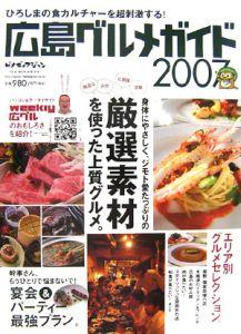 広島グルメガイド 2007