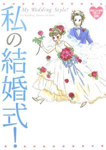 『私の結婚式!』小玉ユキ