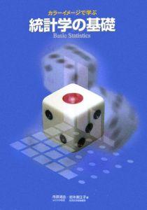 統計学の基礎