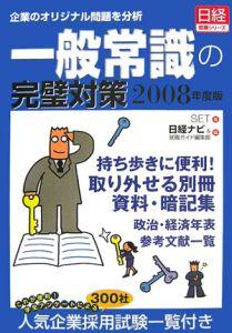 一般常識の完璧対策 2008