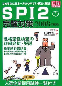 SPI2の完璧対策 2008
