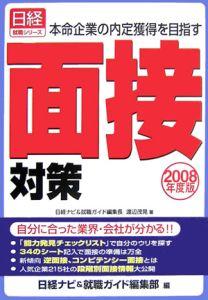 面接対策 2008
