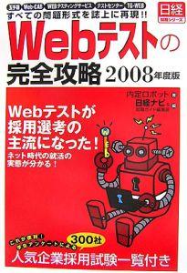 Webテストの完全攻略 2008