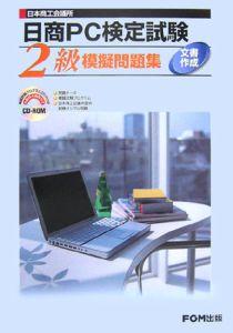 日商PC検定試験2級模擬問題集 ROM付