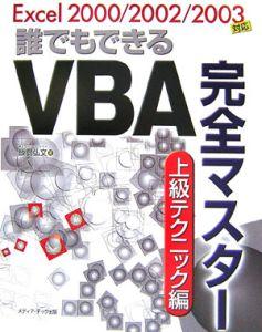 誰でもできるVBA完全マスター 上級テクニック編