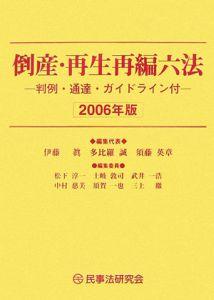 倒産・再生再編六法 2006