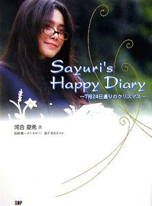 Sayuri's happy diary ~7月24日通りのクリスマス~