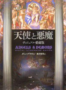 天使と悪魔<ヴィジュアル愛蔵版>