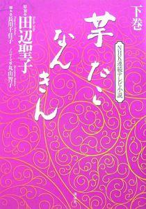 長川千佳子『芋たこなんきん』