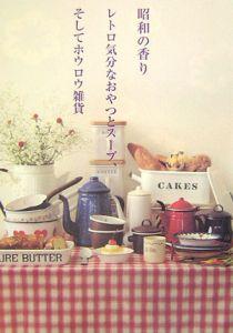 昭和の香りレトロ気分なおやつとスープ、そしてホウロウ雑貨