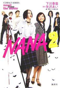 『NANA2 novel from the movie』矢沢あい