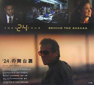 『『24-トウェンティフォー-』の舞台裏』ジョン・カサー