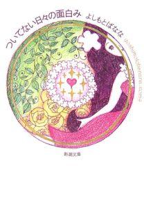 ついてない日々の面白み-yoshimotobanana.com 9-