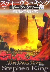 ダーク・タワー7 暗黒の塔