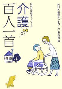 NHK福祉ネットワーク 介護百人一首