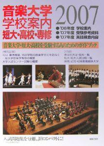 音楽大学・学校案内 2007