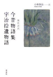 今昔物語集/宇治拾遺物語 現代語訳