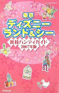 東京ディズニーランド&シー裏技ハンディガイド 2007