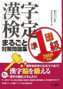 漢字検定準1級まるごと対策問題集 2008