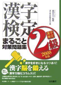 漢字検定2級まるごと対策問題集 2008