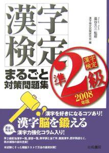 漢字検定準2級まるごと対策問題集