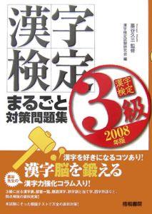 漢字検定3級まるごと対策問題集