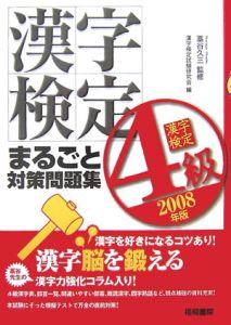 漢字検定4級まるごと対策問題集
