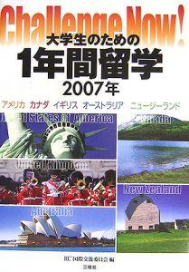 大学生のための1年間留学 2007