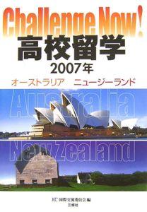 高校留学オーストラリア・ニュージーランド 2007