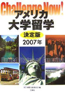 アメリカ大学留学<決定版> 2007