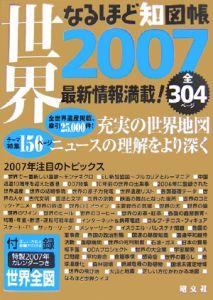 世界 2007