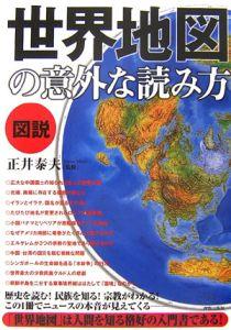 図説 世界地図の意外な読み方
