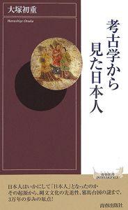 『考古学から見た日本人』大塚初重