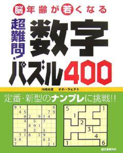 超難問!数字パズル400