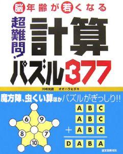 超難問!計算パズル377