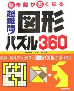 超難問!図形パズル360